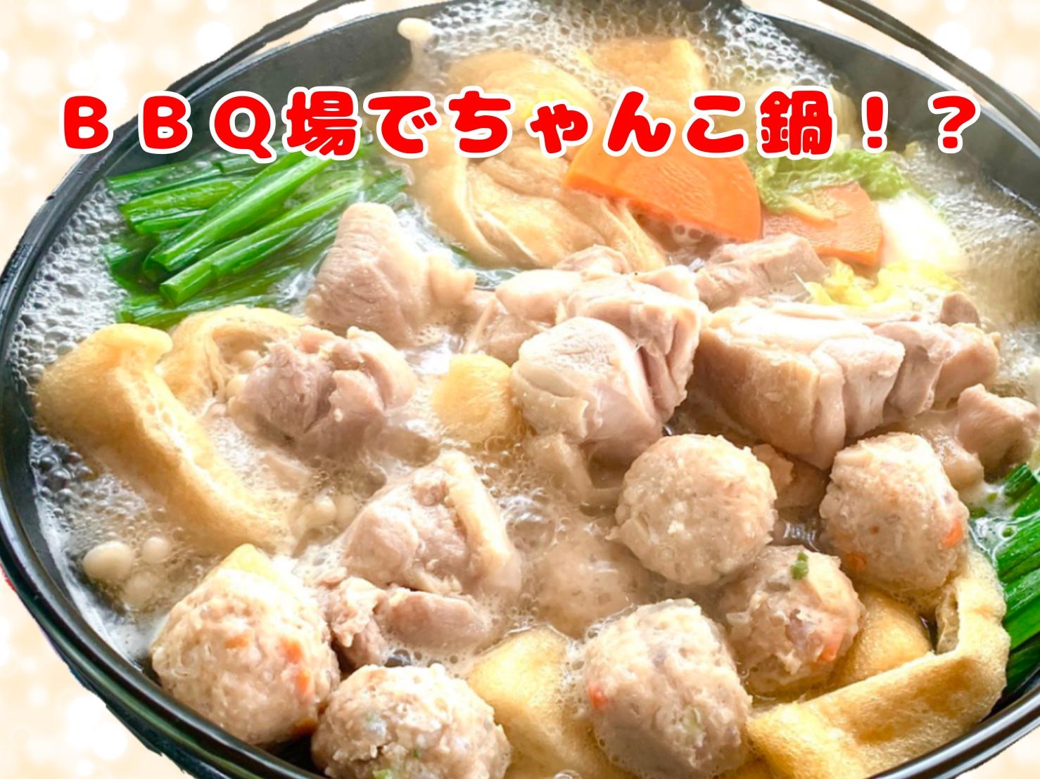 舞洲特製ちゃんこ鍋