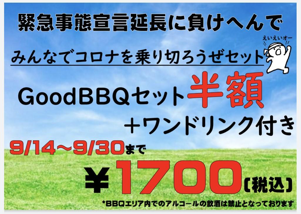 Good半額+ワンドリ付きセット‼